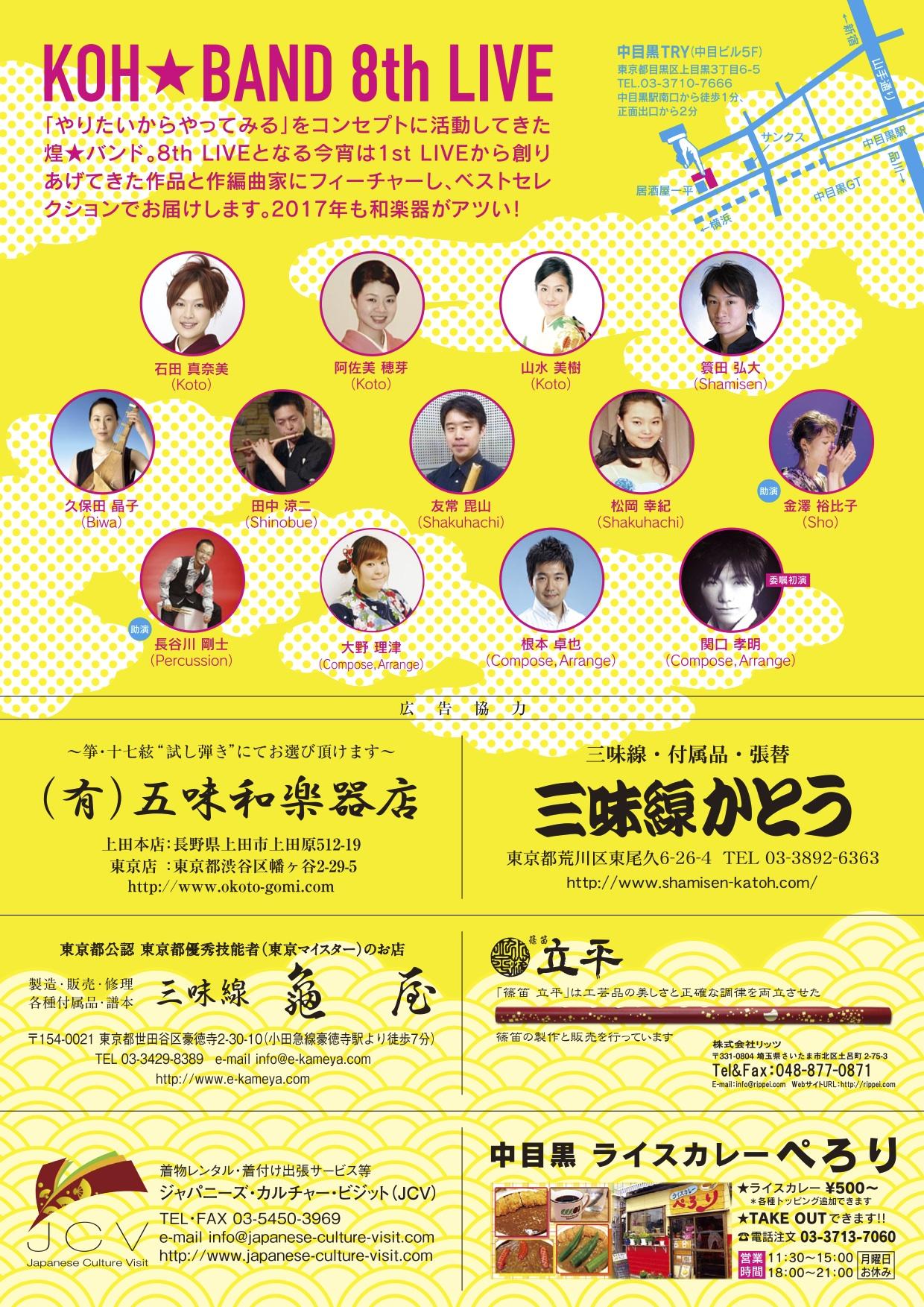 8th_Live_Ura