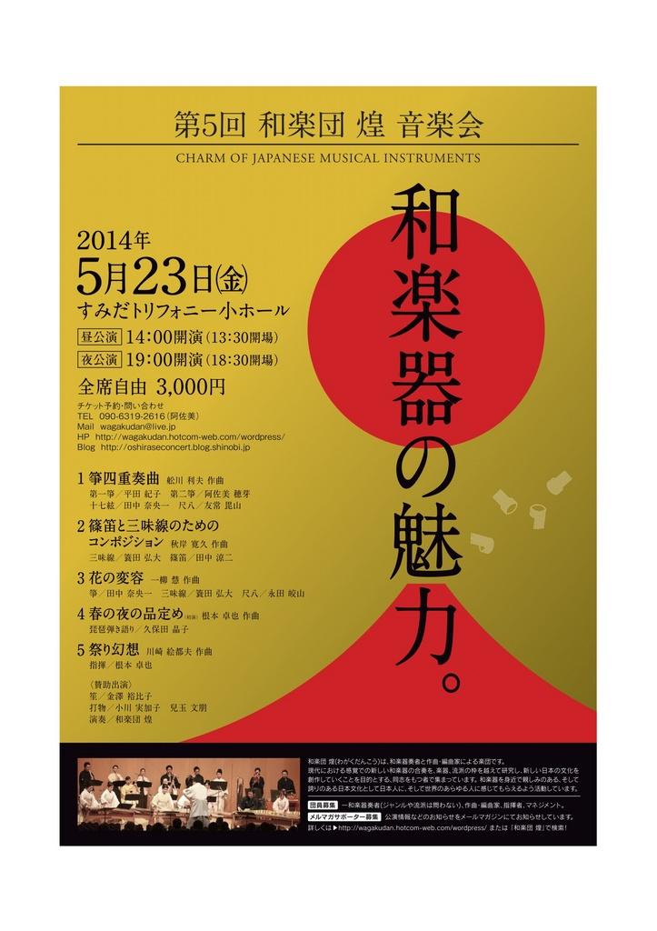 Flyer_Concert2014_omote