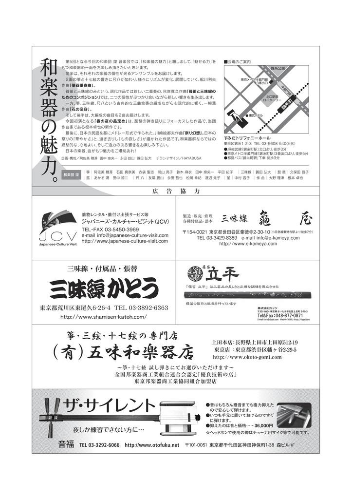 Flyer_Concert2014_ura