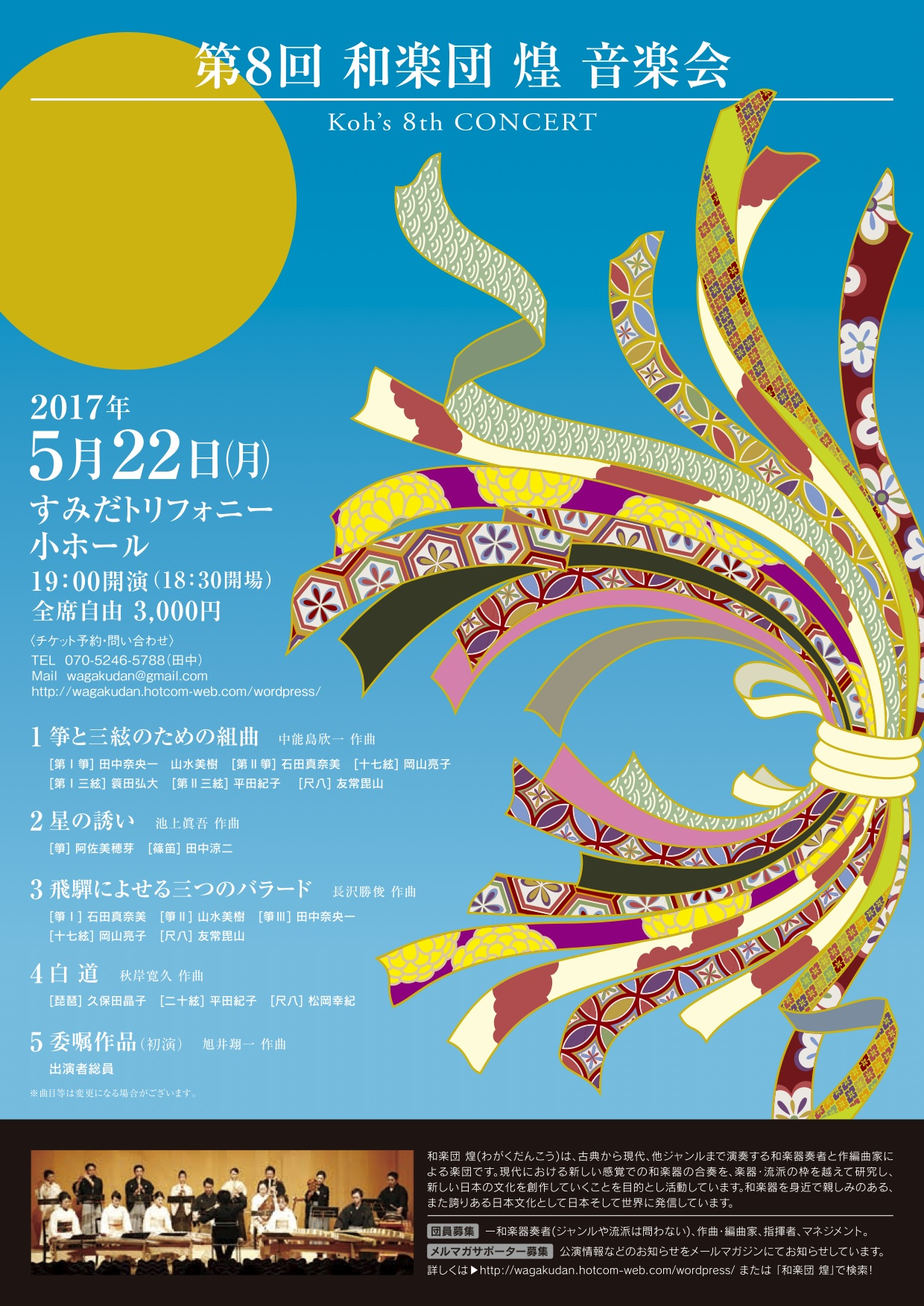 Koh2017_Flyer
