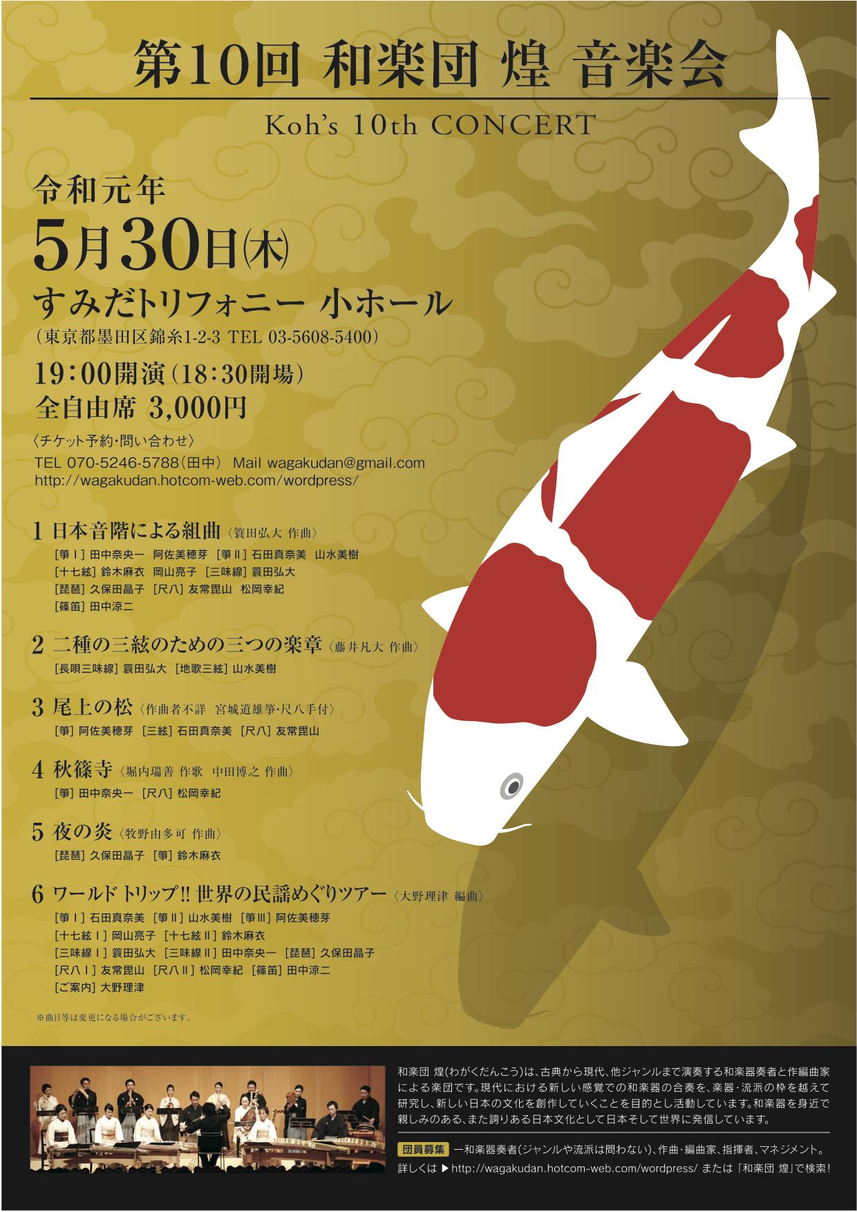 Koh2019_Ongakukai_Flyer