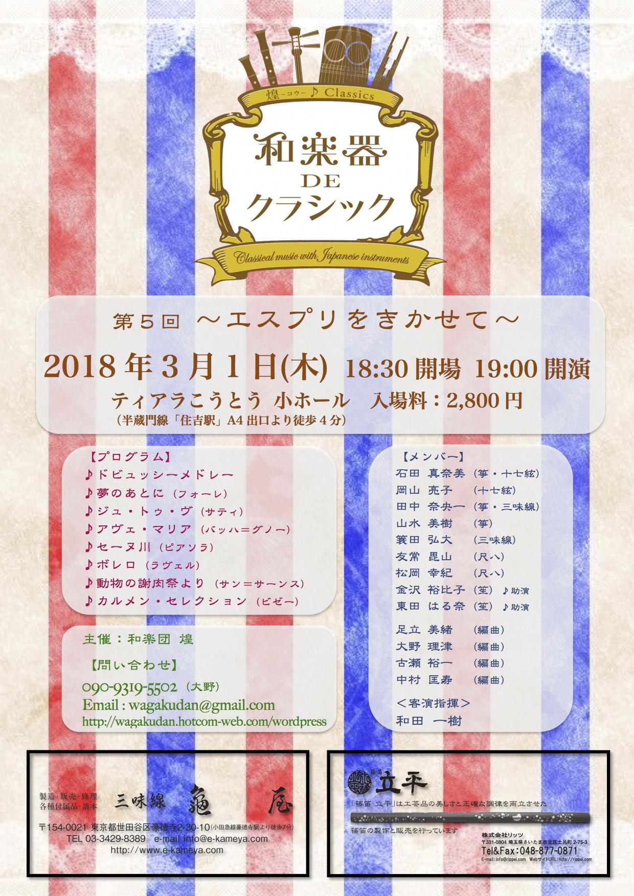 KohCla2018_Flyer