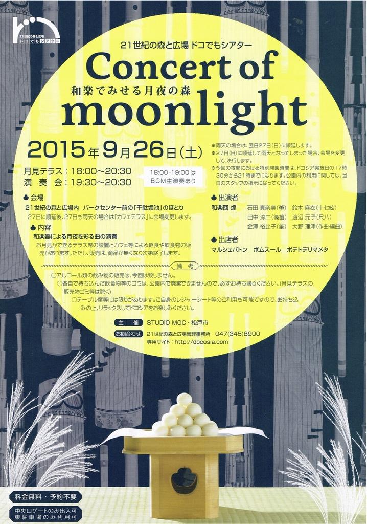 Matsudo_Flyer01