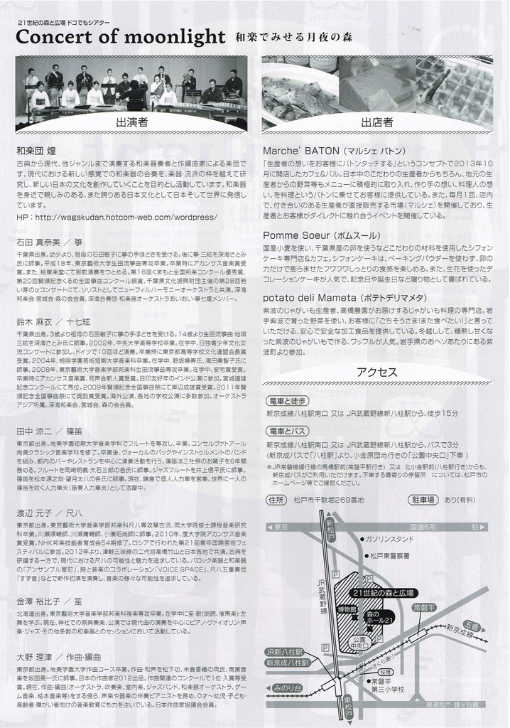 Matsudo_flyer02