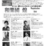 Iwakuni_ura