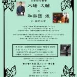 Kobe_Flyer